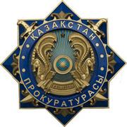 Символ Прокуратуры Р К  D450 мм
