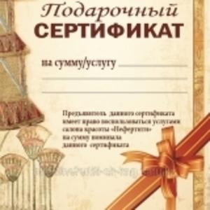 Подарочный сертификат на услуги салона красоты Нефертити
