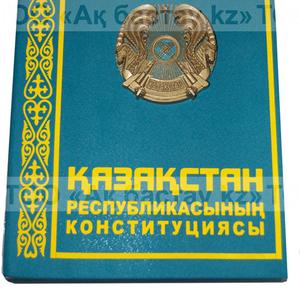 Макет Конституции РК