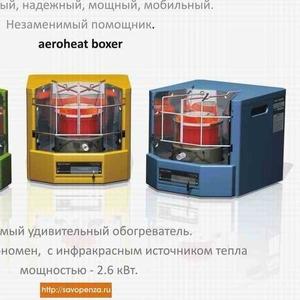 Автономные обогреватели Aeroheat по цене производителя ЗАО Саво