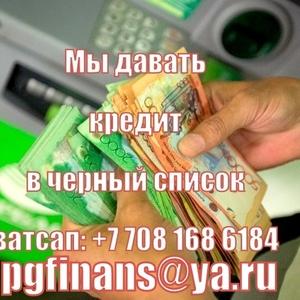 Долг? Вам нужны деньги на еду и бизнес?