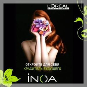 INOA - 2 от L'OREAL(Лореаль) окрашивание