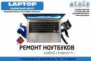 Ремонт ноутбуков,  компьютеров,  продажа запчастей