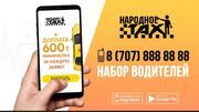 Набор водителей в такси. г. Караганда
